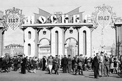 История московского праздника День города