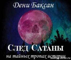 Дени Баксан « След Сатаны на тайных тропах истории »