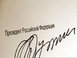 Президент дал старт кампании по выборам депутатов Думы