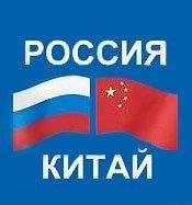 Товарооборот между Китаем и Россией может превысить 40 млрд долларов
