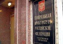 Прокуратура проверит разглашение данных по делу Политковской