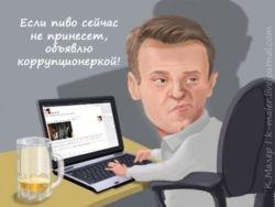 Навальный и проявления национализма