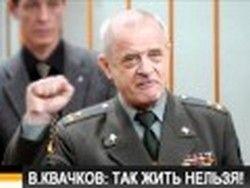 Владимир Квачков: мы так жить не будем!