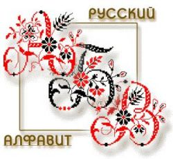 Интересные факты о русских буквах