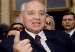 Михаил Горбачев самый дорогой политик Восточной Европы
