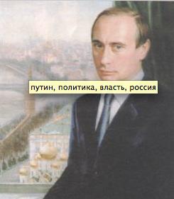 Президент Путин – это навсегда?