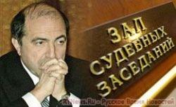 Процесс по делу Березовского начнется в Москве