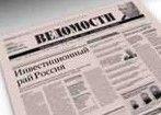 """Газету \""""Ведомости\"""", которая выходит тиражом 75 тысяч экземпляров, читает свыше 95 тысяч миллионеров"""