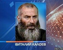 Швейцария может освободить Калоева до конца года