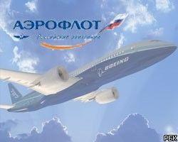 "Акционеры \""Аэрофлота\"" одобрили покупку 22 Boeing 787 Dreamliner"