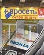 «Евросеть» готовит место для Nokia