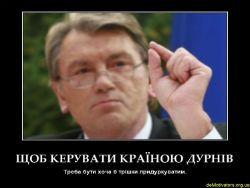 """Ющенко назвал владельцев """"РосУкрЭнерго"""""""