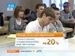Россияне о платном образовании