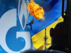 """Украина выбрала позицию нападения на """"Газпром"""""""
