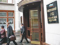 Конституционный суд опубликовал статистику за 2011 год