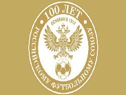 РФС отмечает вековой юбилей