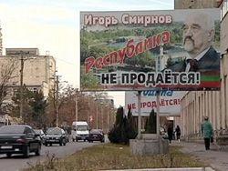 Настоящее и будущее Приднестровья