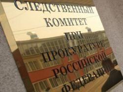 СКР привлекает к делу Бекетова более опытных специалистов