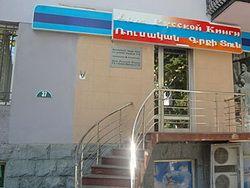 В Армении откроют сеть клубов  Путин