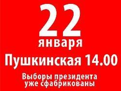 22 января в Москве пройдет новый митинг оппозиции