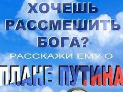 """Эксперт поставил программе Путина """"неуд"""""""