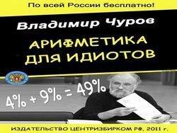 Большинство россиян ничего не знает о Владимире Чурове
