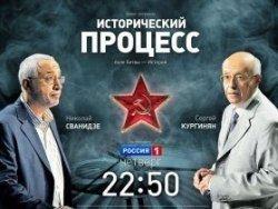 Исторический процесс: от Горбачева до Собчак