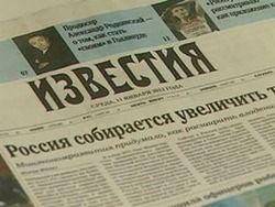 """Особая миссия газеты """"Известия"""""""