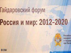 Гайдаровский форум: в России необходимы перемены