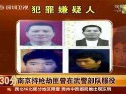 Китайская полиция пытается задержать серийноного убийцу