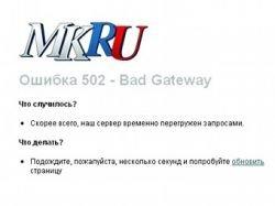 Сайт  Московского комсомольца атаковали хакеры