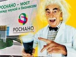 В погоне за инновациями: лжеучёным раздали 200 млрд рублей