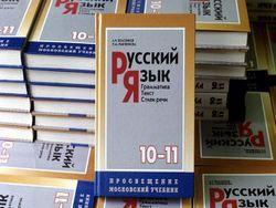 Законопроект №1 о защите и развитии русского языка