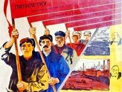 Минэкономразвития решило вернуть советский Госплан
