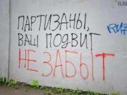 """Прокуратура направила в суд дело """"орловских партизан"""""""