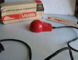 Мышка, рожденная в Советском Союзе