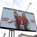 Российские рекламисты будут дружить с европейскими на почве социальной рекламы