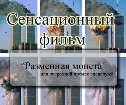 "Фильм сенсация \""Разменная монета\"""