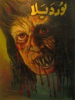 Афиши, нарисованные к индийским ужастикам (фото)