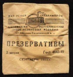 Первые советские презервативы (фото)