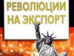 Революция как главная статья американского экспорта