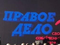 """""""Правое дело"""" призывает голосовать за Путина"""