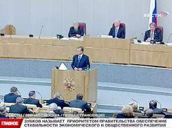 Зубков выступил за снижение налогов