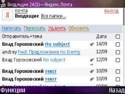 Яндекс для КПК. Или выжми максимум из своей мобилки