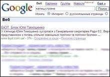 """Google индексирует сайт БЮТ при запросе словосочетания \""""капец стране\"""""""