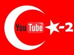 Власти Турции в очередной раз заблокировали YouTube