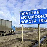 Километр дороги обойдется в три рубля