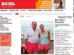 """Зюганов обвинил Миронова в \""""черном пиаре\"""""""