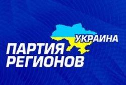 Украина: Партия регионов готова выйти из предвыборной гонки