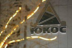 """Прощальный подарок ЮКОСа: \""""Роснефть\"""" получила лицензии банкрота бесплатно"""